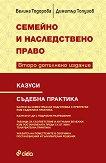 Казуси по семейно и наследствено право - Велина Тодорова, Димитър Топузов - книга