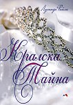 Кралска тайна - Лусинда Райли - книга