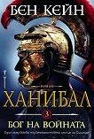 Ханибал - книга 3: Бог на войната - Бен Кейн -