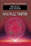 Наследството - Весела Василия -