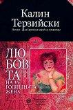 Любовта на 35-годишната жена - Калин Терзийски -