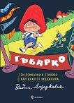 Гъбарко - детска книга