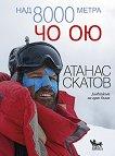 Над 8000 метра - книга 5: Чо Ою - Атанас Скатов -