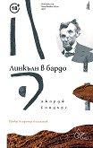 Линкълн в бардо - Джордж Сондърс - книга