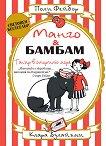 Манго и Бамбам: Тапир в открито море - Поли Фейбър - детска книга