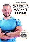 Силата на малките крачки - Страхил Иванов - книга