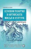 Основни понятия в китайската мисъл и култура - книга 4 -