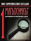 1001 криминални загадки - книга 1: Магьосникът -
