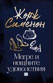 Мегре и нощните удоволствия - Жорж Сименон -