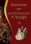 Исторически танци - книга