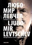 Избрани есета и стихотворения - Любомир Левчев -