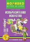 Моливко: Играя и зная - познавателна книжка по изобразително изкуство за 3. група - Дарина Гълъбова - книга за учителя
