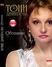 Тони Димитрова - Обещания - На живо от НДК -