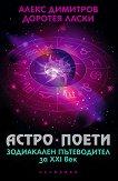 Астро поети: зодиакален пътеводител за ХХI век - Алекс Димитров, Доротея Ласки -