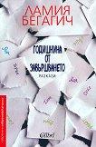 Годишнина от завършването - Ламия Бегагич - книга