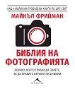 Библия на фотографията - Майкъл Фрийман -