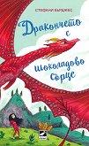 Дракончето с шоколадово сърце - Стефани Бърджес - книга