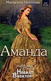 Новият Вавилон - Книга 1: Аманда - Магдалена Николова - книга