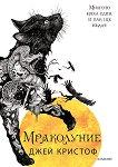 Нивганощ - книга 3: Мраколуние - Джей Кристоф -