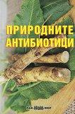 Природните антибиотици - Росица Тодорова -