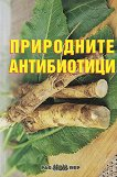 Природните антибиотици - Росица Тодорова - книга