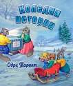 Коледни истории - Одри Тарант - книга