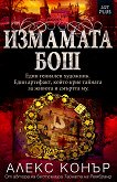 Измамата Бош - книга