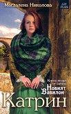 Новият Вавилон - Книга 2: Катрин - Магдалена Николова - книга