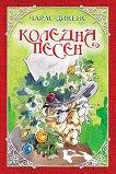 Коледна песен - Чарлс Дикенс - детска книга