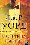 Кралете на бърбъна - Дж. Р. Уорд - книга