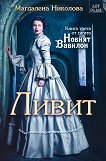 Новият Вавилон - Книга 3: Ливит - Магдалена Николова - книга