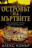 Островът на мъртвите - книга