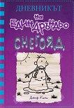 Дневникът на един дръндьо - книга 13: Снегояд - Джеф Кини - детска книга