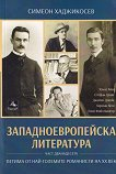 Западноевропейска литература - част 12: : Петима от най-големите романисти на ХХ век - Симеон Хаджикосев -