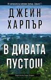 В дивата пустош - Джейн Харпър - книга