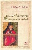 Свети Августин: Безмерната любов - книга
