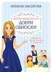 Детска академия за добри обноски - Невена Басарова - книга