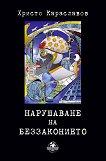 Нарушаване на беззаконието - Христо Караславов -