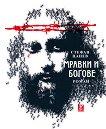 Мравки и Богове - Стефан Цанев - книга