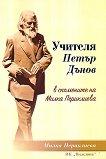 Учителя Петър Дънов в спомените на Милка Периклиева - книга