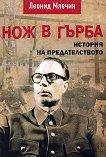Нож в гърба - Леонид Млечин - сборник