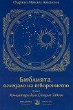 Библията, огледало на творението - том 1: Коментари към Стария Завет - Омраам Микаел Айванхов - книга