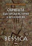 Bessica: Скритата българска история и археология - Александър Мошев - книга