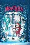 Мортина и приятелят призрак - Барбара Кантини -