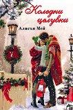 Коледни целувки - Алисън Мей - книга