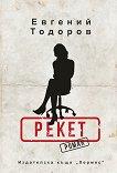 Рекет - Евгений Тодоров - книга