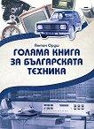 Голяма книга за българската техника - Антон Оруш - книга