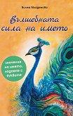 Вълшебната сила на името - Вилма Младенова - книга