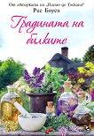 Градината на билките - Рис Боуен -