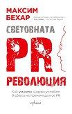 Световната PR революция - Максим Бехар - книга